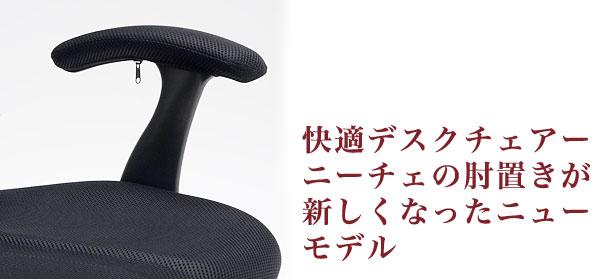 快適なデスクチェアーニーチェの肘置きが新しくなったニューモデル