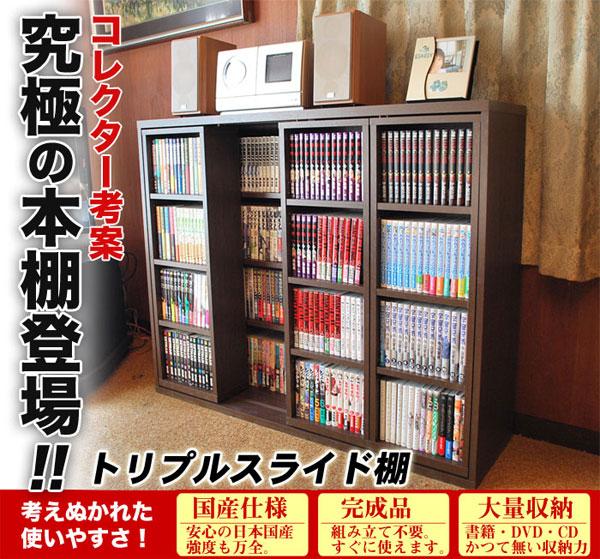 9efce3dc02 トリプルスライド式DVD・コミック・CD収納・幅120cm