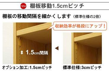 棚板移動1.5cmピッチ